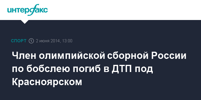Член олимпийской сборной николай хренков погиб цитатник!