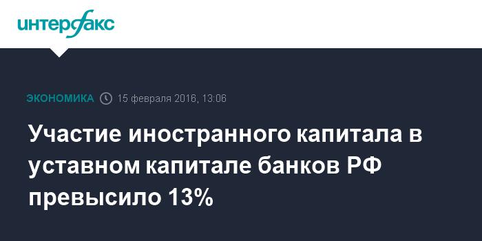 банк россии участвовать в капиталах кредитных организаций