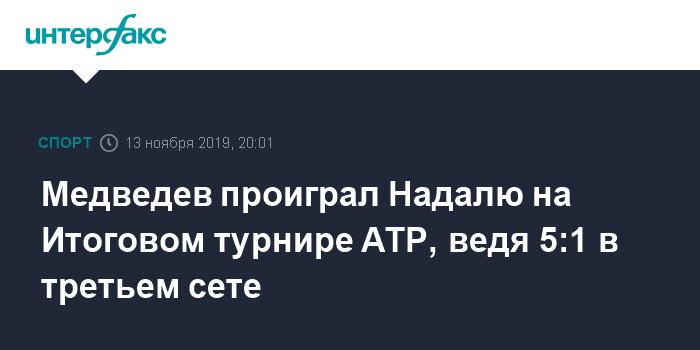 Медведев проиграл Надалю на Итоговом турнире ATP, ведя 5:1 в третьем сете