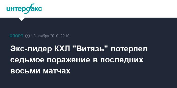 Экс-лидер КХЛ «Витязь» потерпел седьмое поражение в последних восьми матчах