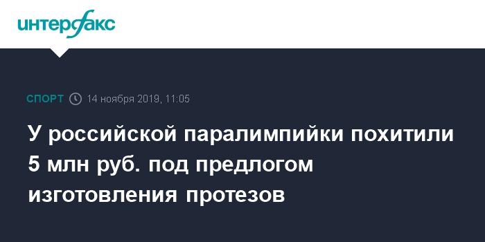 У российской паралимпийки похитили 5 млн руб. под предлогом изготовления протезов
