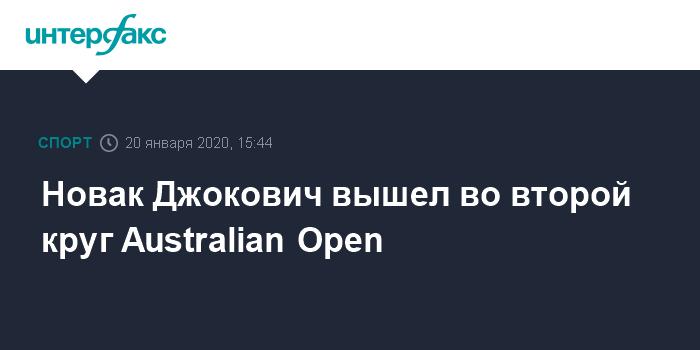 Новак Джокович вышел во второй круг Australian Open