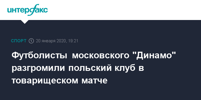 Футболисты московского «Динамо» разгромили польский клуб в товарищеском матче