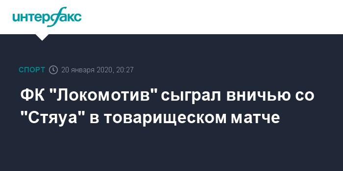 ФК «Локомотив» сыграл вничью со «Стяуа» в товарищеском матче