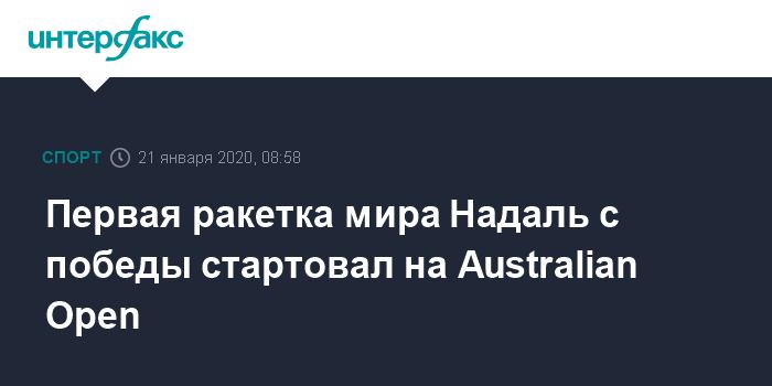 Первая ракетка мира Надаль с победы стартовал на Australian Open