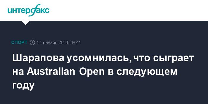 Шарапова усомнилась, что сыграет на Australian Open в следующем году