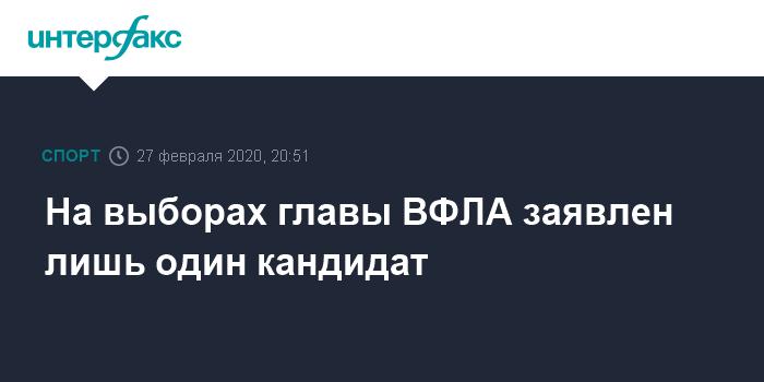 На выборах главы ВФЛА заявлен лишь один кандидат