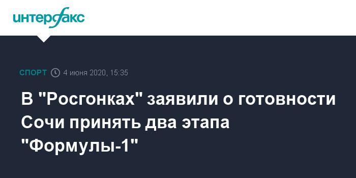 В «Росгонках» заявили о готовности Сочи принять два этапа «Формулы-1»