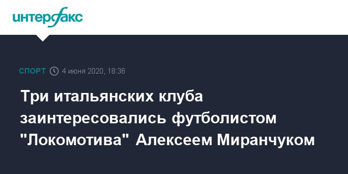 Три итальянских клуба заинтересовались футболистом «Локомотива» Алексеем Миранчуком