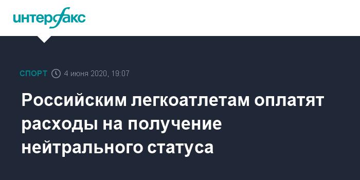 Российским легкоатлетам оплатят расходы на получение нейтрального статуса