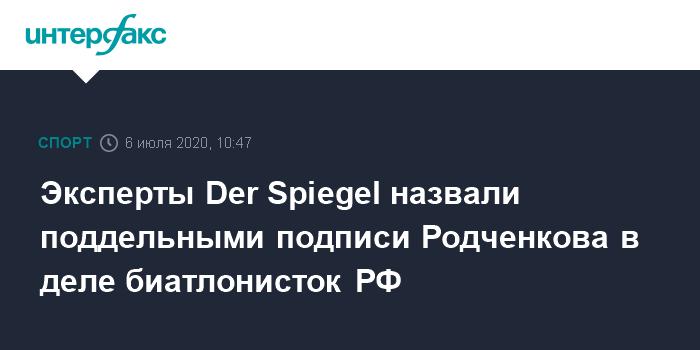Эксперты Der Spiegel назвали поддельными подписи Родченкова в деле биатлонисток РФ