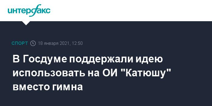 Мацуев считает, что вместо гимна РФ на ОИ стоит использовать что-то из классической музыки