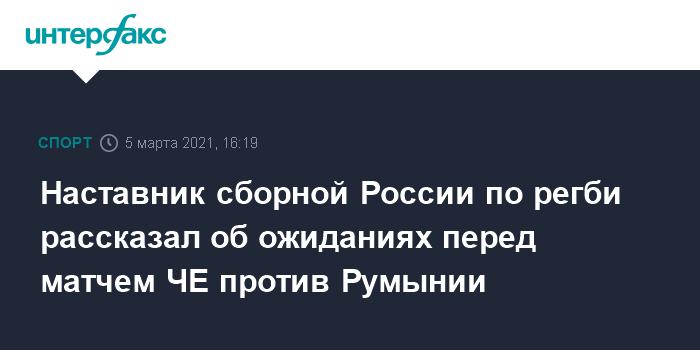 Наставник сборной России по регби рассказалоб ожиданиях перед матчем е ЧЕ против Румынии