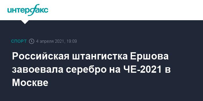 759419 Российская штангистка Ершова завоевала серебро на ЧЕ-2021 в Москве