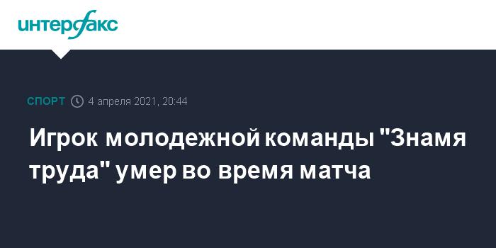 """759424 Игрок молодежной команды """"Знамя труда"""" умер во время матча"""