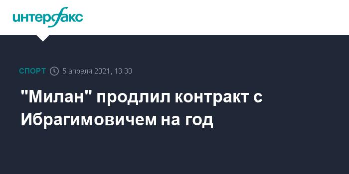 "759510 ""Милан"" продлил контракт с Ибрагимовичем на год"