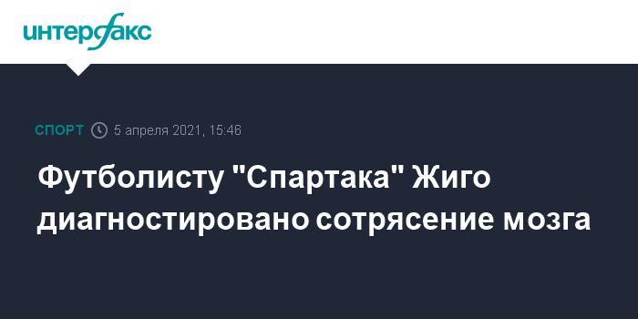 "759549 Футболисту ""Спартака"" Жиго диагностировано сотрясение мозга"
