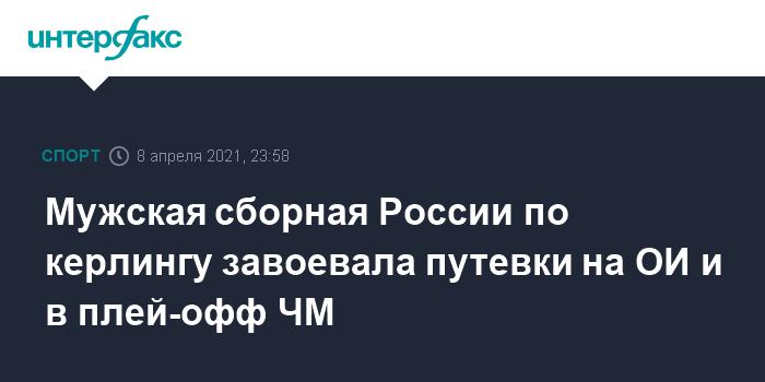 760298 Мужская сборная России по керлингу завоевала путевки на ОИ и в плей-офф ЧМ