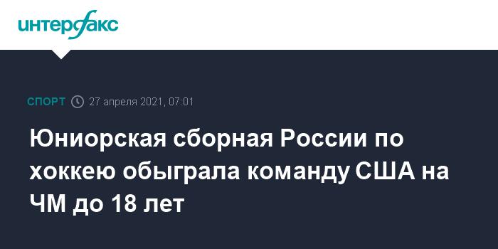 763409 Юниорская сборная России по хоккею обыграла команду США на ЧМ до 18 лет