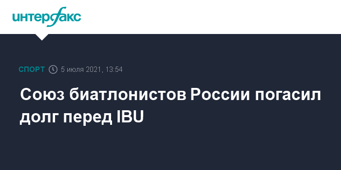 776382 Международный союз биатлонистов погасил долг перед IBU