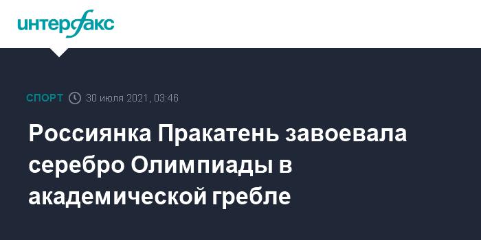 Россиянка Пракатень завоевала серебро Олимпиады в академической гребле