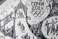 Презентация монет, посвященных Сочи-2014