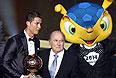 Криштиану Роналду и президент FIFA Зепп Блаттер.