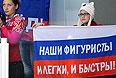 Российские фигуристы лидируют в командном зачете