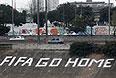 """""""АнтиФИФА"""" слоган на подъезде к стадиону Сан-Паулу. Фотография - часть проекта """"На обочине"""", обобщающего видение ЧМ-2014 зарубежными фотографами."""
