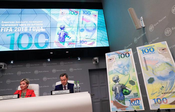 ЦБ РФ выпустил памятную сторублевую купюру к ЧМ-2018