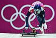 Кристан Бромли (Великобритания) на старте в третьем заезде на соревнованиях по скелетону среди мужчин на XXII зимних Олимпийских играх в Сочи.