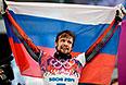 Скелетонист Третьяков завоевал четвертое золото сборной России на Олимпиаде в Сочи