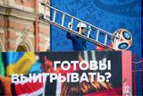 В Москве откроют вторую фан-зону ЧМ